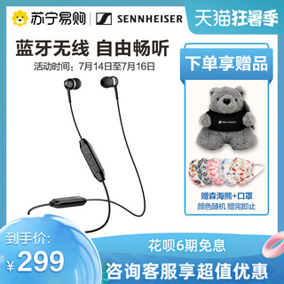 SENNHEISER 森海塞尔 CX150BT无线蓝牙颈挂入耳式线控音乐运动耳机