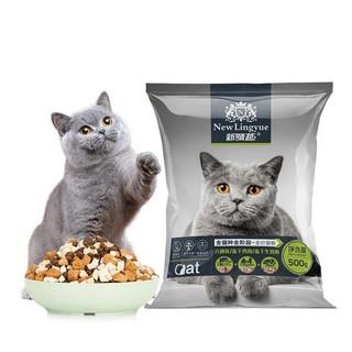 New Lingyue 新领越 猫粮幼猫成猫食品1斤