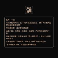 一嗨租车经济/舒适车型租赁一日江浙沪广深可用免服务费+手续费