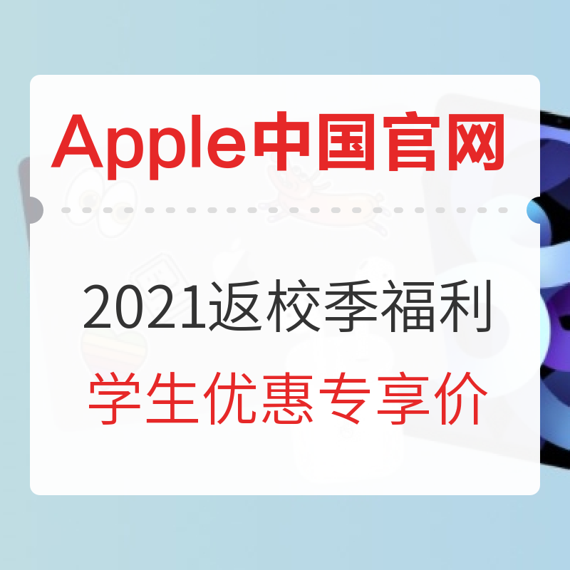 开学季 : 终于盼来了!Apple中国官网 2021苹果返校季福利来袭,内附优惠攻略