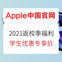 开学季:终于盼来了!Apple中国官网 2021苹果返校季福利来袭,内附优惠攻略