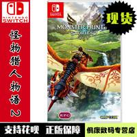 任天堂switch ns游戏 怪物猎人物语2 破灭之翼 含首发特典 中文版 正品全新 魔物猎人物语2