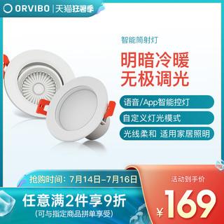 ORVIBO 欧瑞博 智能筒灯5w超薄筒灯吊顶天花灯过道嵌入式洞灯客厅6w射灯