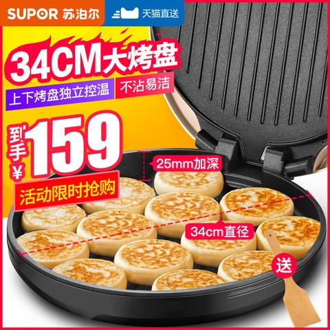 SUPOR 苏泊尔 电饼铛档家用新款加深加大双面加热不粘烙煎烤薄饼机锅大号