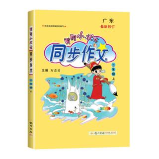 《黄冈小状元同步作文三年级上册》