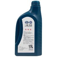 Volkswagen 大众 防冻液 -40℃ 1.5L