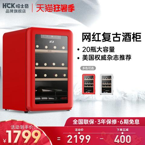 HUSKY 哈士奇 HCK哈士奇70CTC 复古红酒柜20瓶恒温家用嵌入式小型冰吧冷藏冰箱