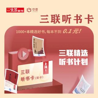 三联中读电子听书卡(365天)