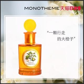 Monotheme 柑橘之书 淡香水 EDT  100ml