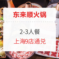 东来顺火锅 2-3人套餐 上海9店通兑