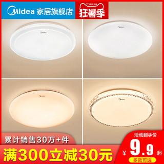 Midea 美的 吸顶灯led灯具现代简约阳台卧室家用客厅房间过道走廊卫生间