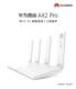 华为路由器AX2 Pro家用wifi6无线5G双频全千兆穿墙王信号放大器