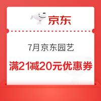 7月京东园艺 领满21减20元优惠券