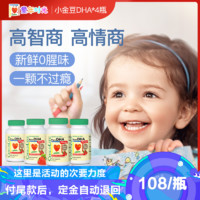 CHILDLIFE 童年时光 儿童dha鳕鱼油DHA胶囊4瓶 90粒/瓶装
