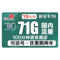 中国联通 手机卡电话卡流量卡不限速全国通用5G纯上网卡100G奶牛卡4G长期套餐校园卡新宝卡新王卡 联通新宝卡】19包71G国内流量+100分钟通话