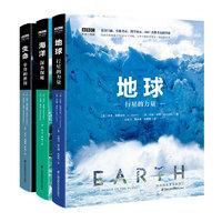 《BBC科普三部曲:地球+海洋+生命》 (共3册)