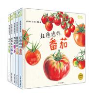 《我爱蔬菜系列》(精装、套装共5册)