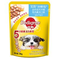 PLUS会员:Pedigree 宝路 宠物妙鲜包 85g*12包