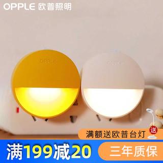 OPPLE 欧普照明 LED小夜灯喂奶灯卧室床头灯创意节能灯插电感应夜灯眩月