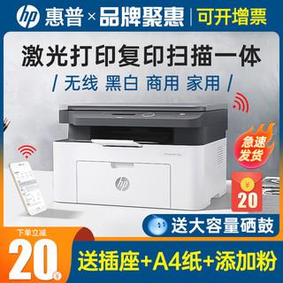 HP 惠普 hp惠普136wm/nw黑白激光多功能打印机A4家用小型迷你家庭商用办公室商务无线wifi手机复印件扫描一体机优m30w