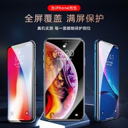 新视界 苹果钢化膜iPhone XS Max6.5英寸 2片装