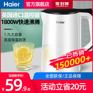 Haier 海尔 电热水壶烧水壶开水壶电水壶家用保温一体自动断电304不锈钢