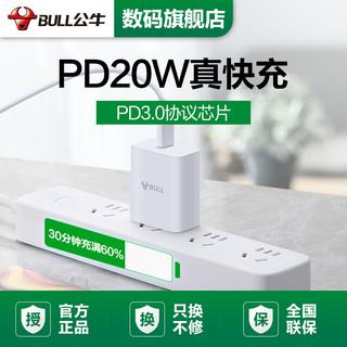 BULL 公牛 20W充电器苹果12pro手机快充头pd充电头typec插头单头数据线一套装快速闪充ipad通用iphone11/xr华为小米
