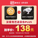 iQIYI 爱奇艺 vip黄金年卡+京东plus年卡 联名会员 138元
