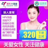 美年大健康 丽人体检套餐女士宫颈HPV检测