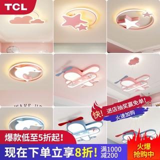 TCL 儿童卧室灯女孩男孩温馨浪漫家用卡通个性创意led吸顶灯套餐