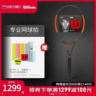 Wilson 威尔胜 碳素纤维 男女单人拍新科技减震专业网球拍 Burn