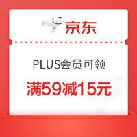 优惠券码:京东 PLUS会员 满59减15元优惠券