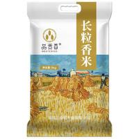 周三购食惠:品贡香 金奖长粒香大米 香米 5kg/袋