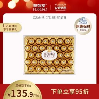 FERRERO ROCHER 费列罗 金球榛果威化巧克力32粒礼盒女神浪漫表告白脱单礼物