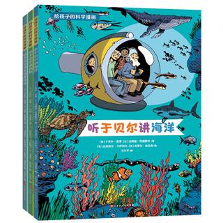 《给孩子的科学漫画》(套装共3册)
