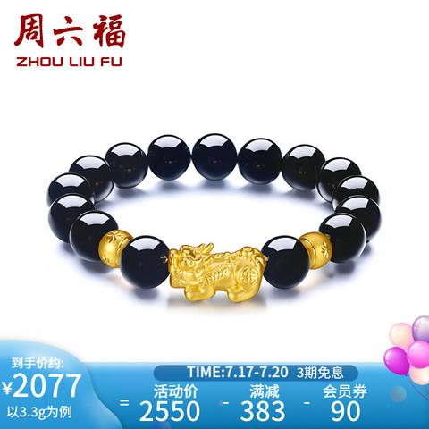 ZLF 周六福 3D硬金黄金转运珠玛瑙貔貅手链男 定价 3.3g