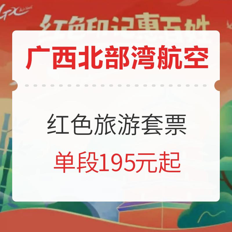 机票优惠!广西北部湾航空 红色旅游套票