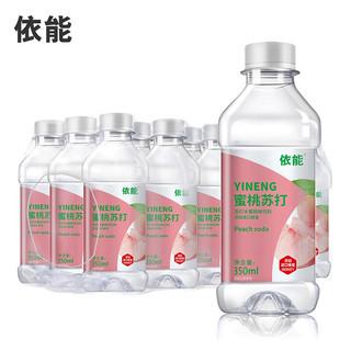 yineng 依能 蜜桃味苏打水  350ml*15瓶