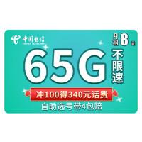 28日0点:CHINA TELECOM 中国电信 神王卡(首月免费,月租9元、13个月后月租19元,38G通用+30G定向)