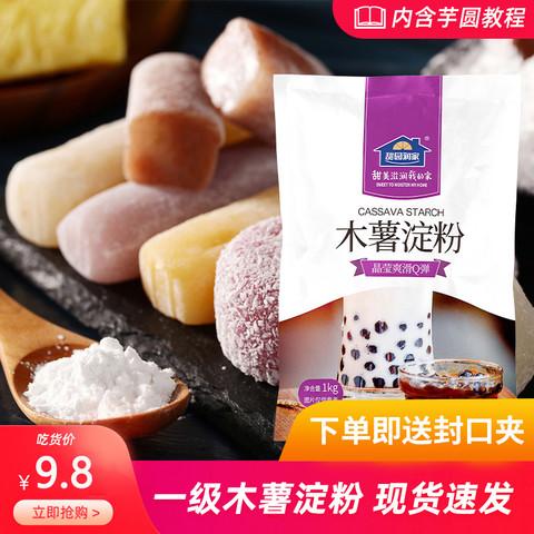 甜园润家 木薯淀粉1kg 芋圆粉
