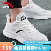 ANTA 安踏 运动鞋男鞋夏季2021新款官网旗舰白色网面透气休闲跑步鞋子男