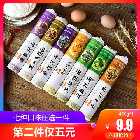麦利源 低脂低钠蔬菜杂粮面条  450g