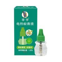 限上海:李字 电热蚊香液 草本香型 45ml补充装
