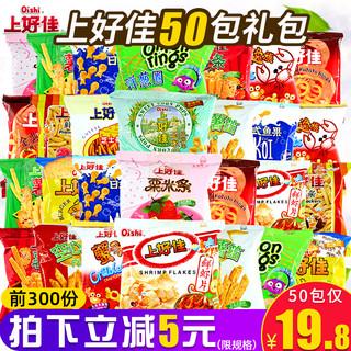 Oishi 上好佳 鲜虾片薯片虾条整箱大礼包儿童零食小吃休闲食品旗舰店官网