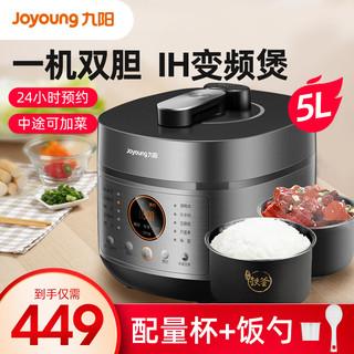 Joyoung 九阳 电压力锅家用电饭煲高压锅5L小型双胆5-6人电饭锅官方50IHA3