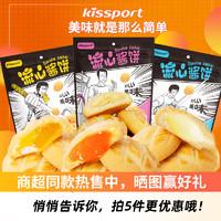 kissport 流心酱饼干芒果味软心夹心饼干爆浆曲奇零食小包装