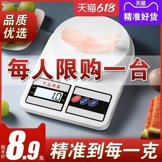 军胜辉益 精准家用厨房秤电子秤0.01高精度烘焙工具食物克称小型称量器数秤