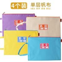 互信 A4 单层帆布文件袋 4个