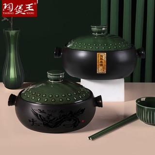 陶煲王 砂锅炖锅家用煲汤燃气汤锅小号中式复古风煤气灶专用陶瓷煲