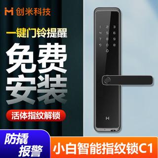 小米小白智能门锁C1指纹智能联动门铃防盗门锁蓝牙链接密码锁家居